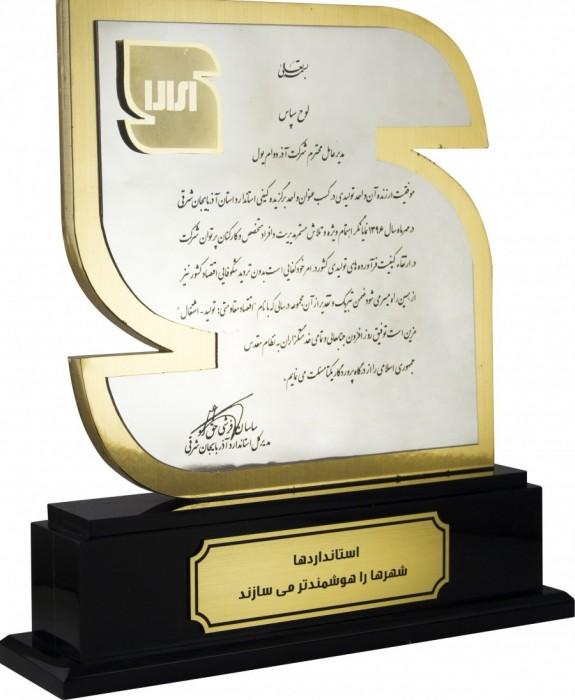 انتخاب شرکت آذر دوام یول به عنوان واحد برگزیده کیفی استاندارد استان آذربایجان شرقی در سال ۱۳۹۶